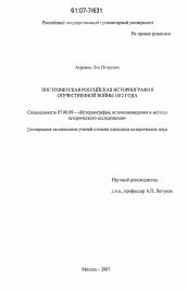 причины победы россии над наполеоном