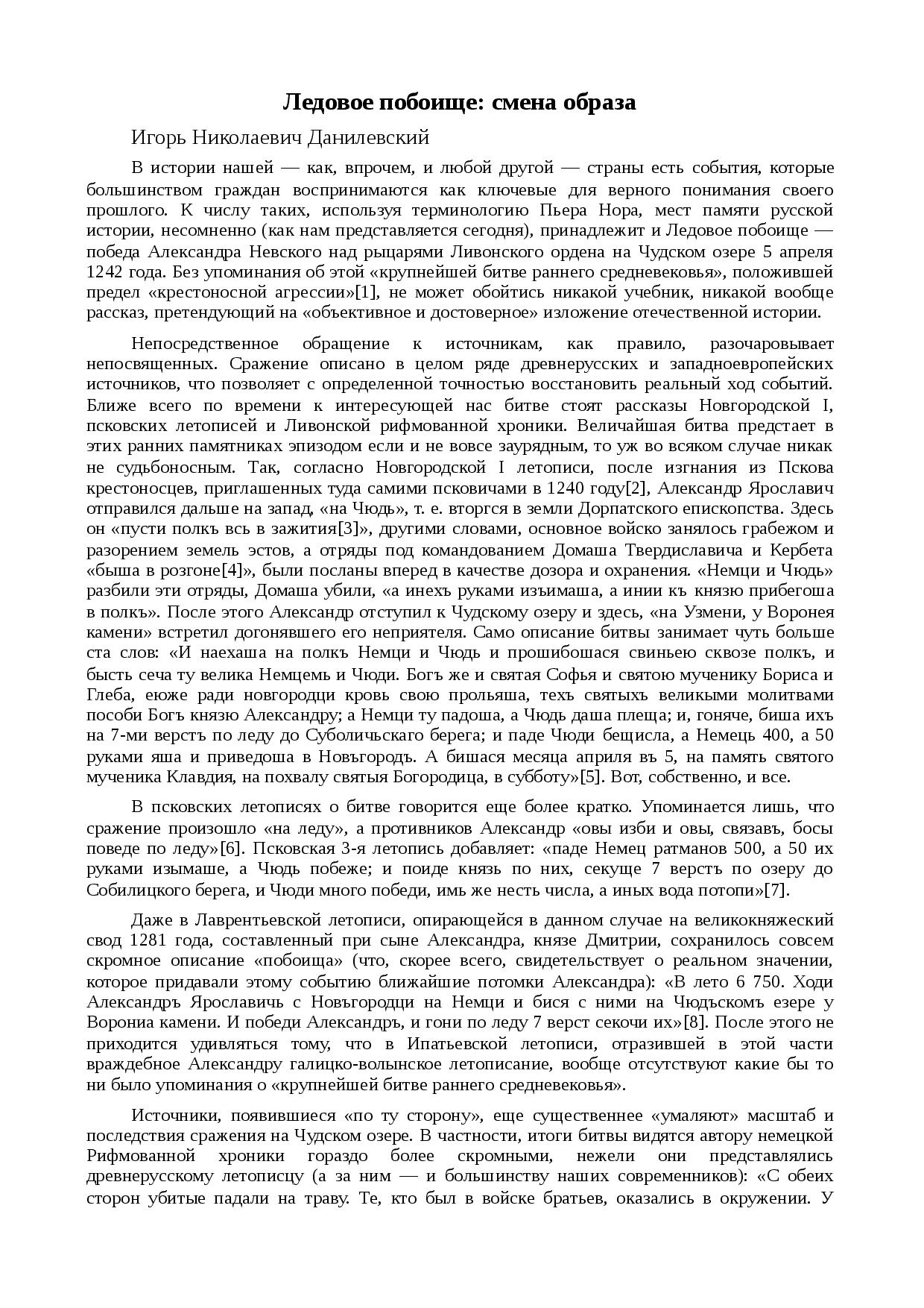 1240 год событие на руси