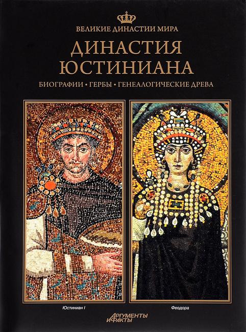 византийский император юстиниан