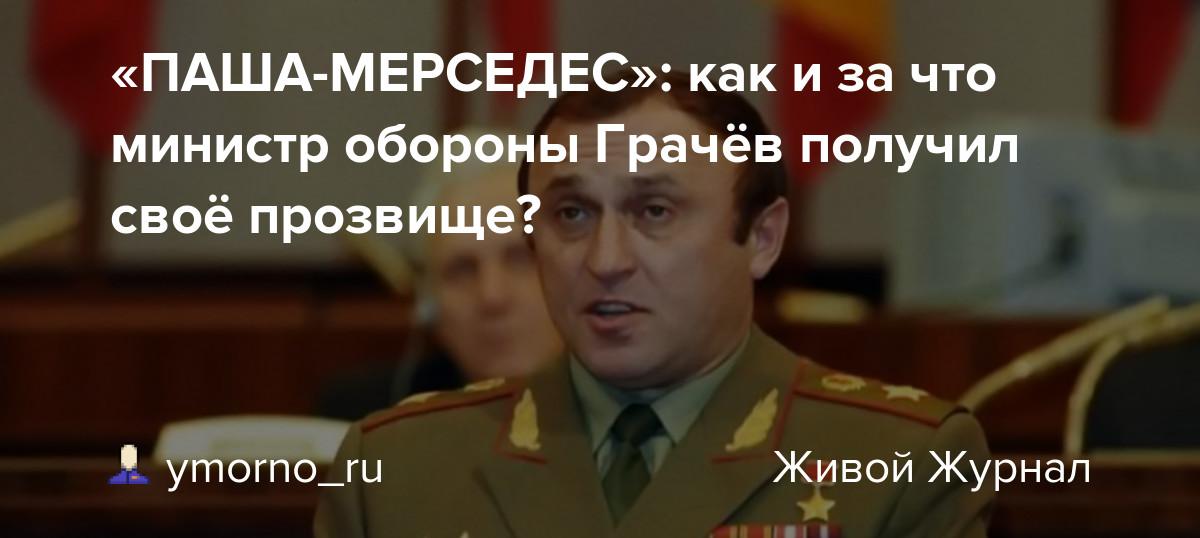 павел грачев министр обороны википедия
