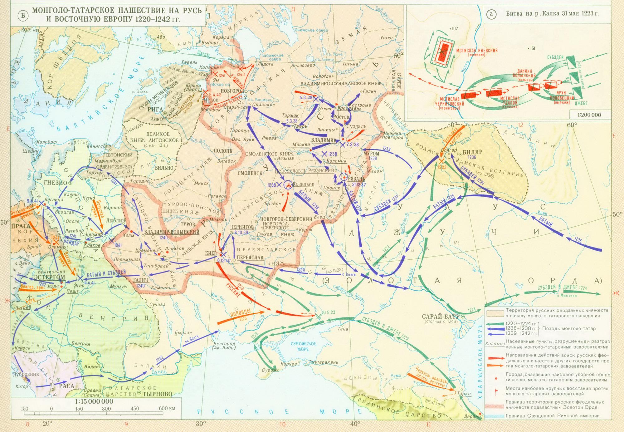 первая встреча с монголами