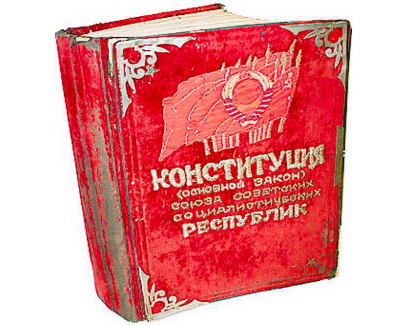 конституция победившего социализма