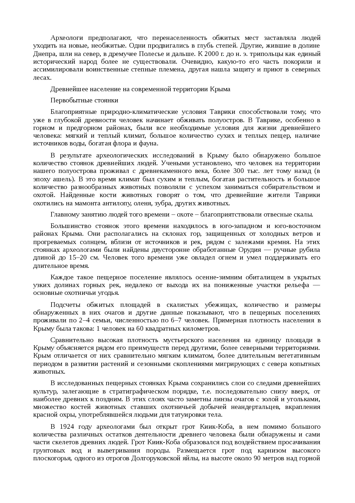 история крым