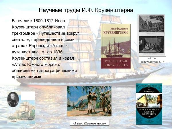 первое русское кругосветное плавание год