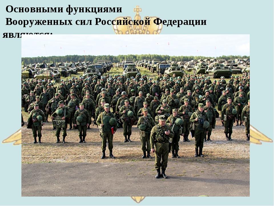 организационно правовые основы военной службы