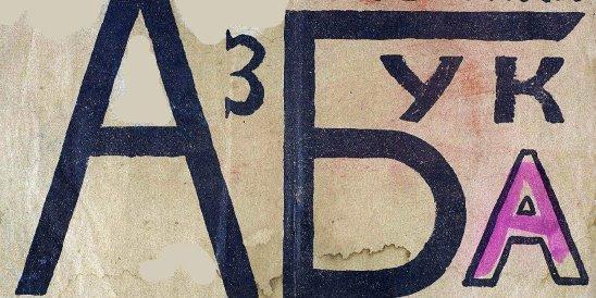 азбука советская