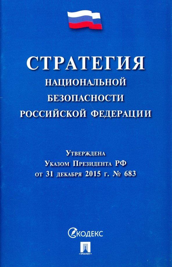 национальная безопасность россии кратко