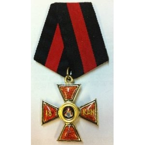 орден святого равноапостольного князя владимира
