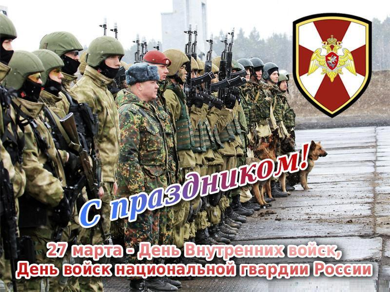 день внутренних войск мвд россии