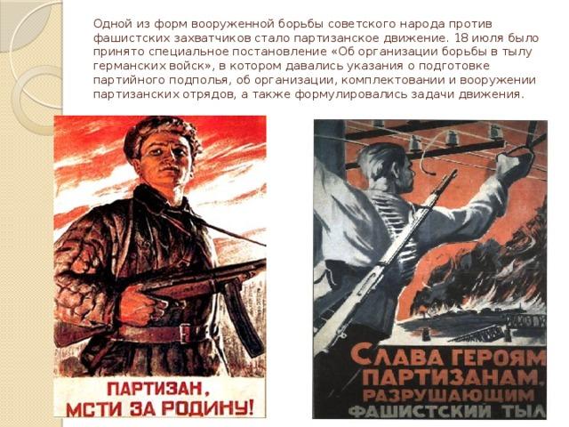 роль партизанского движения