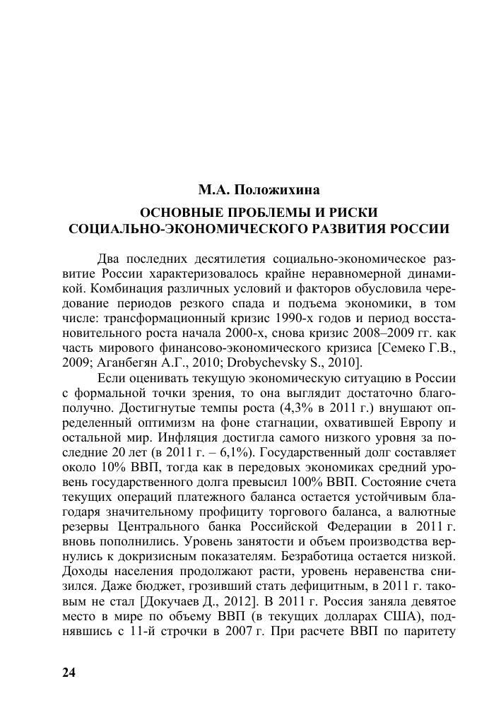 проблемы российской экономики