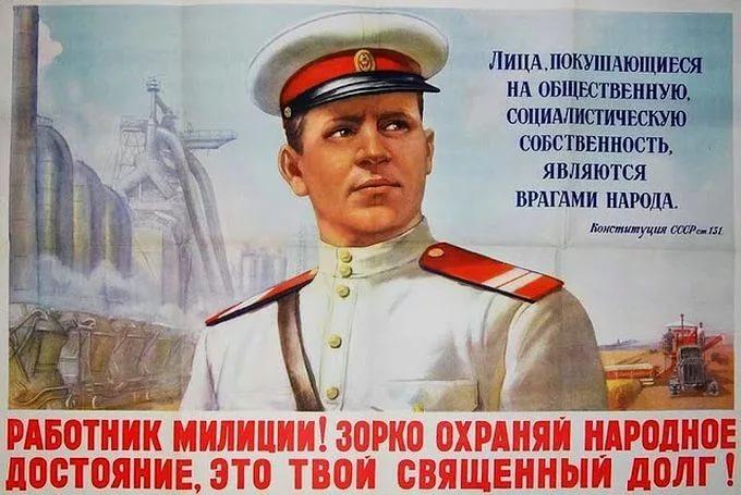 история советской милиции