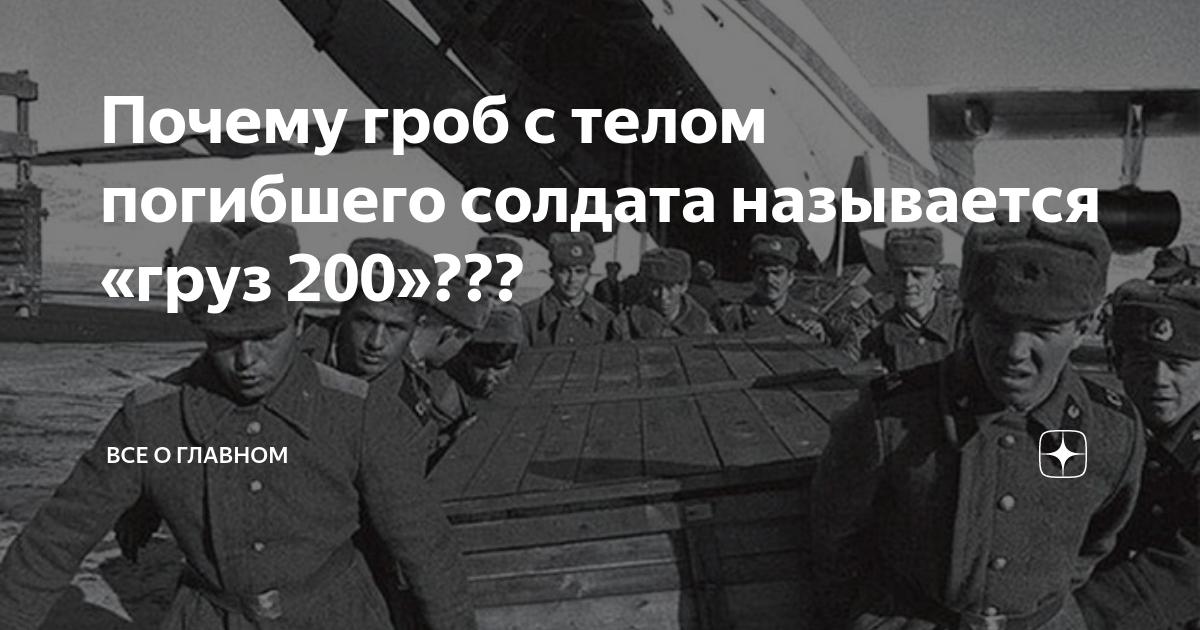 груз 200 почему так называют погибших