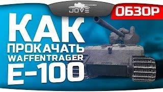 waffentrager e100