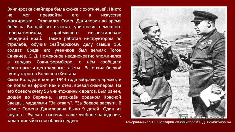 номоконов снайпер википедия