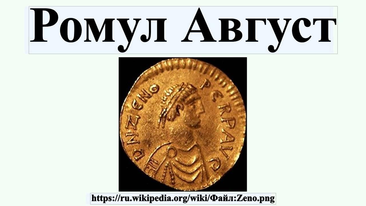 как звали последнего императора западной римской империи