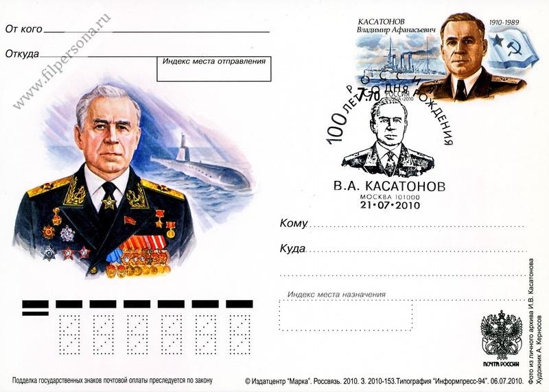 адмирал касатонов корабль