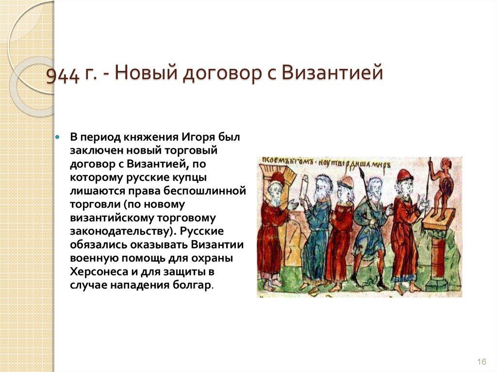 первый договор с византией