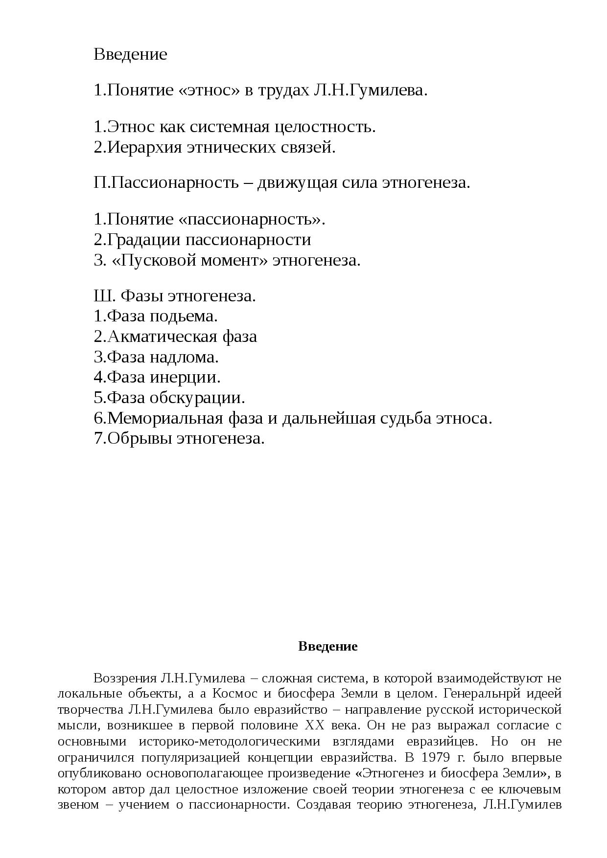 гумилев этногенез