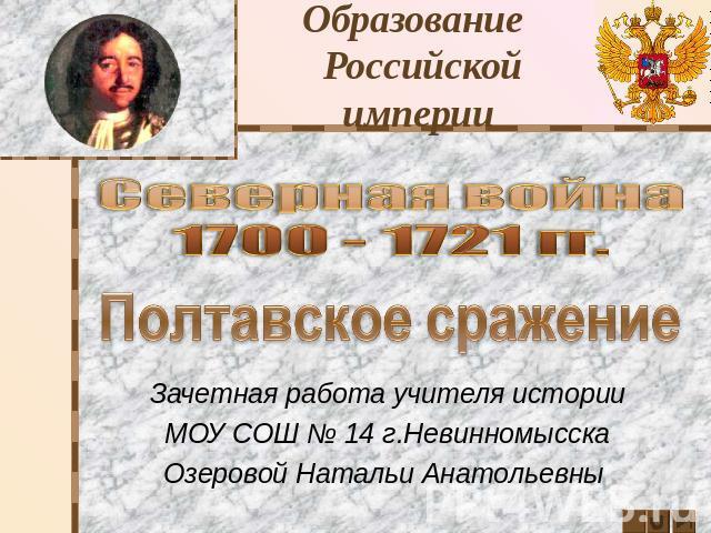 в 1721 году произошло