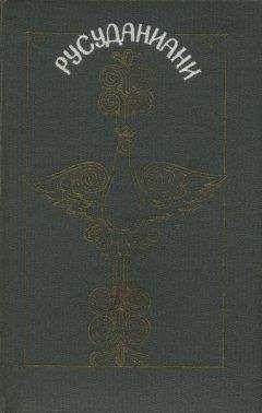 мавро орбини царство славян
