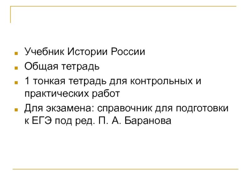 какова была территория расселения восточных славян