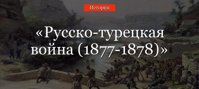 русско турецкая война 1735