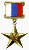 военные награды ссср