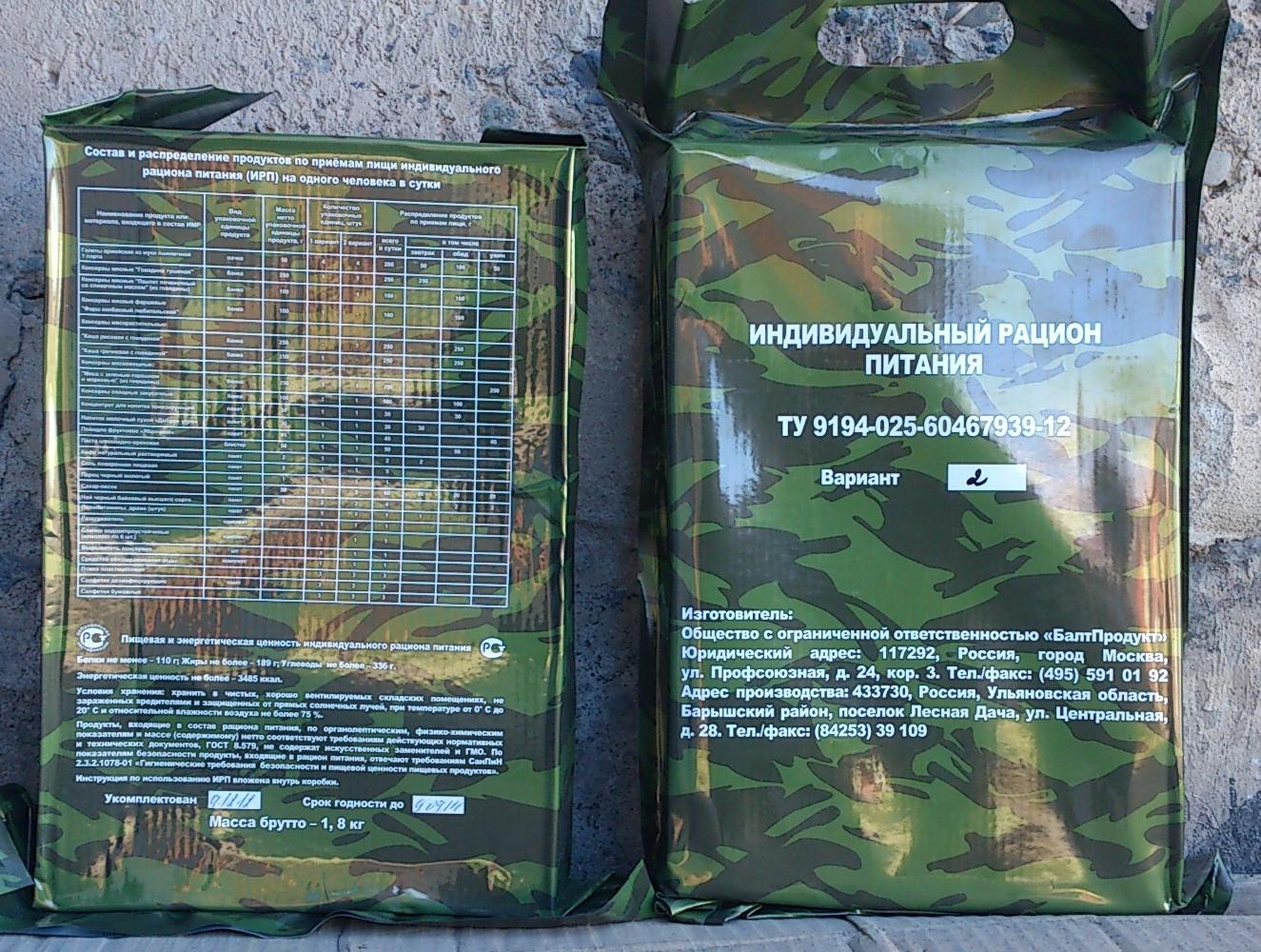 состав сухпайка армейского россии