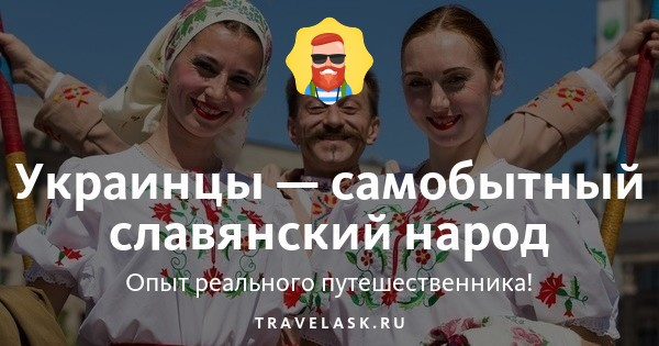 украинцы википедия