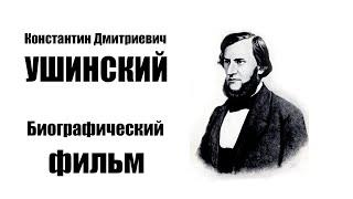 константин дмитриевич ушинский вклад в педагогику кратко