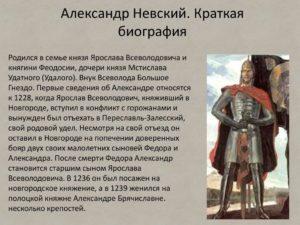 интересные факты про александра невского