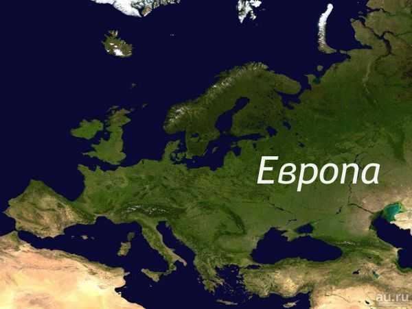 россия находится в европе