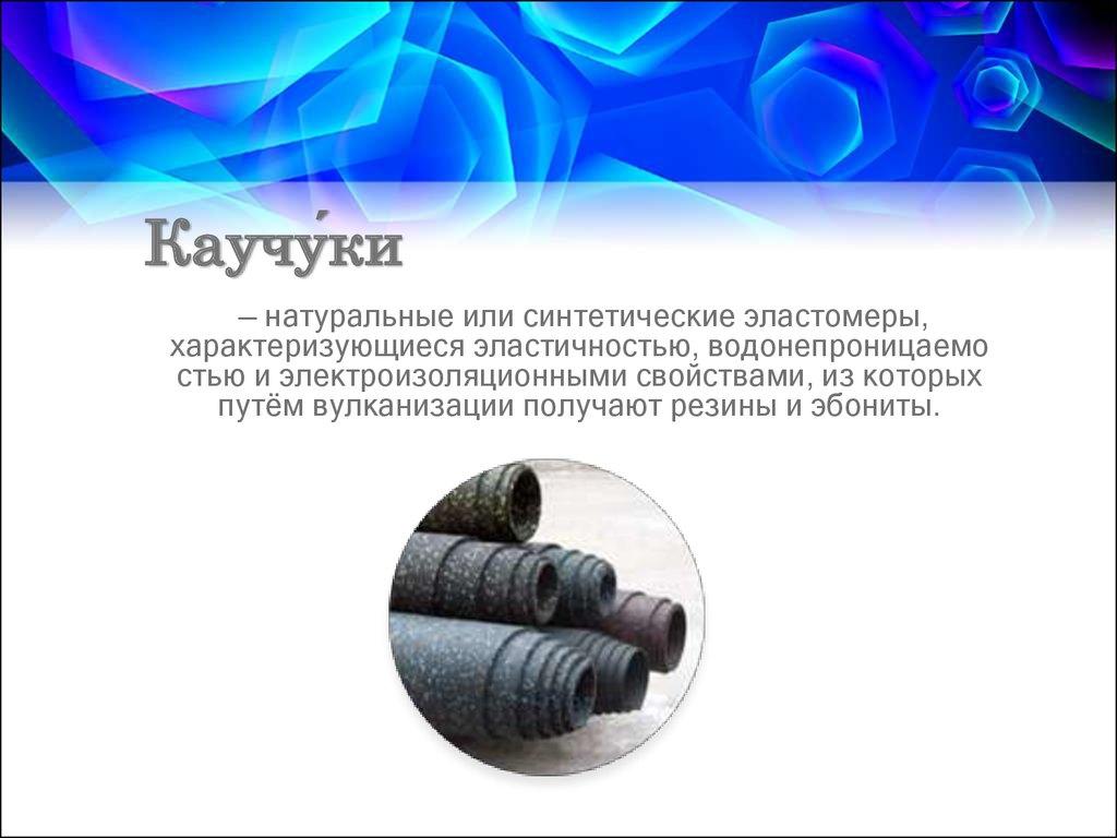 синтетический каучук получение