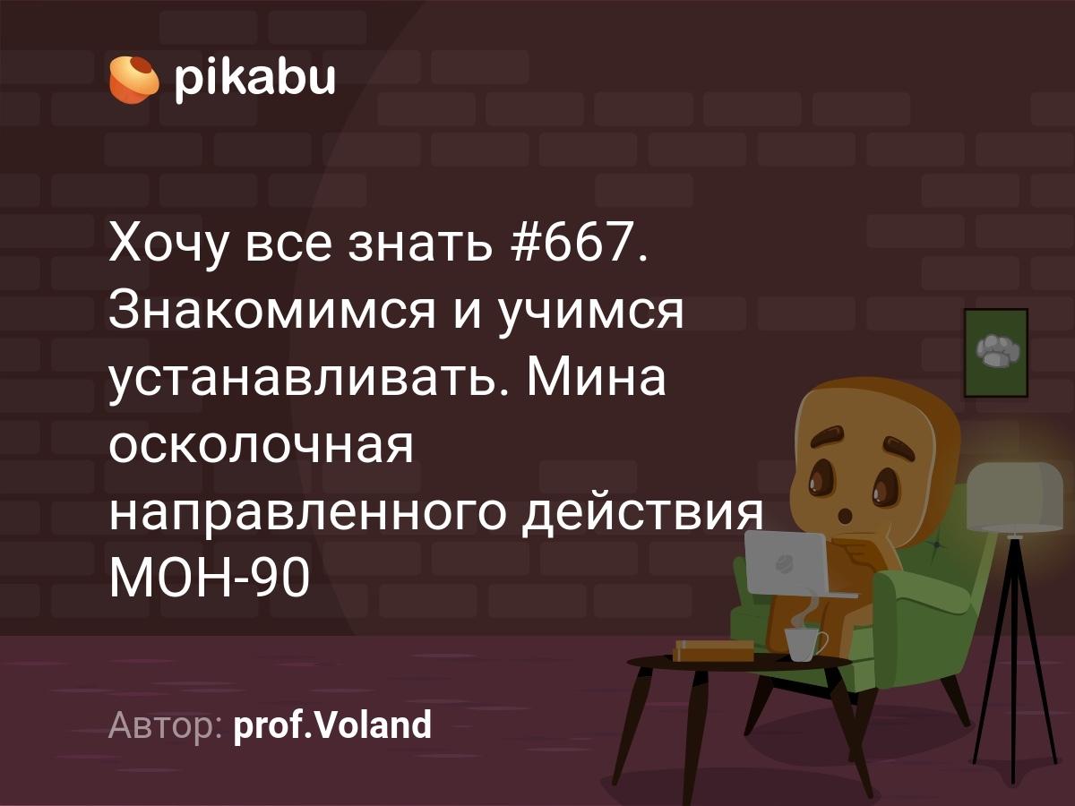 мон 50 википедия