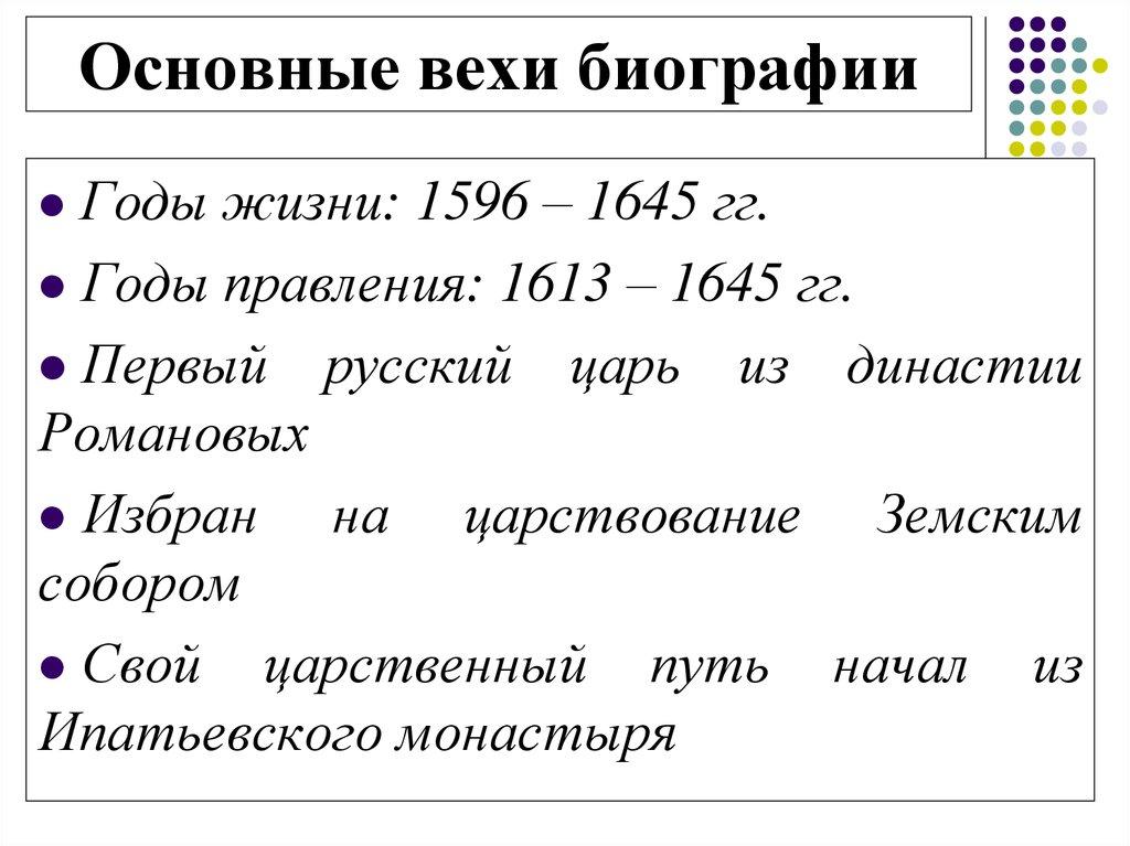 избрание на царство михаила федоровича романова