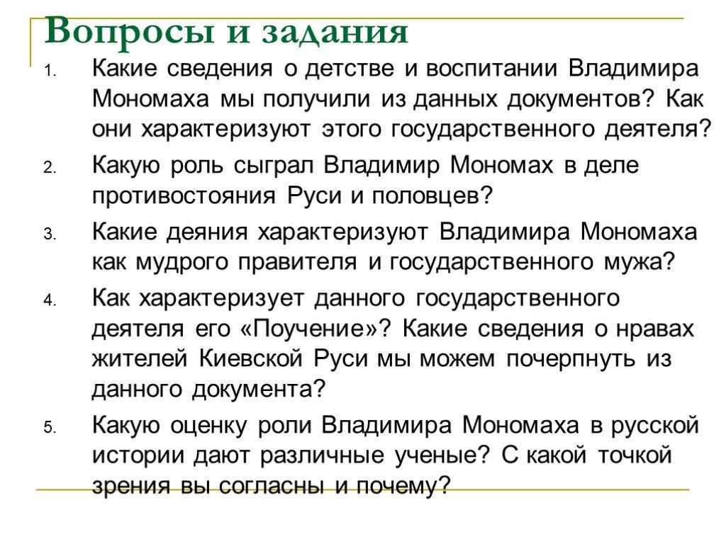 владимир мономах походы