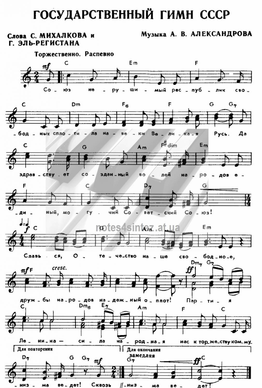 старый гимн