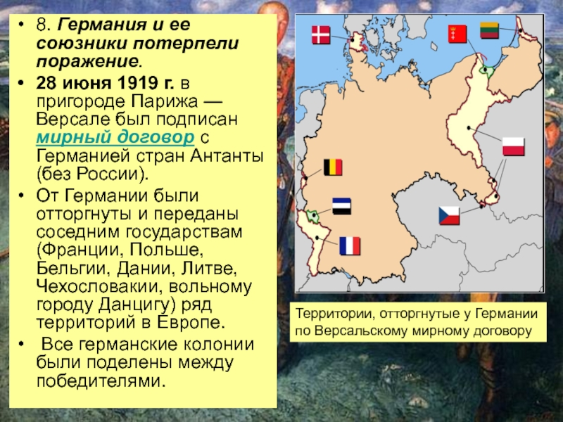 союзники германии в первой мировой