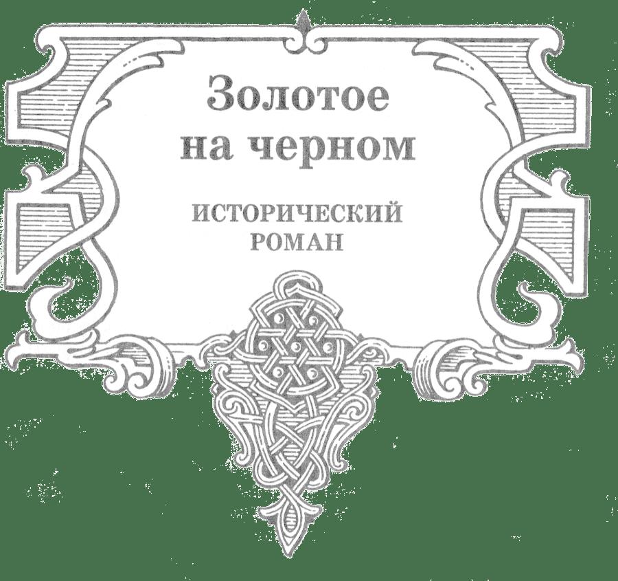 ярослав галицкий