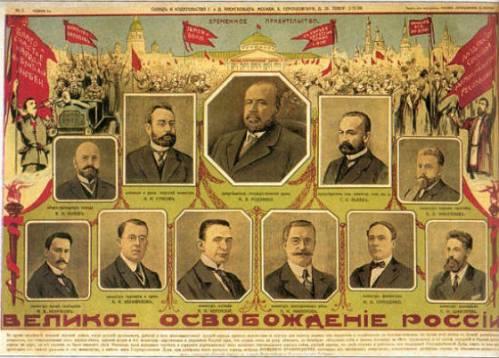 министры временного правительства