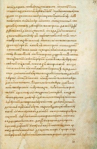 договор руси с византией 911 года текст