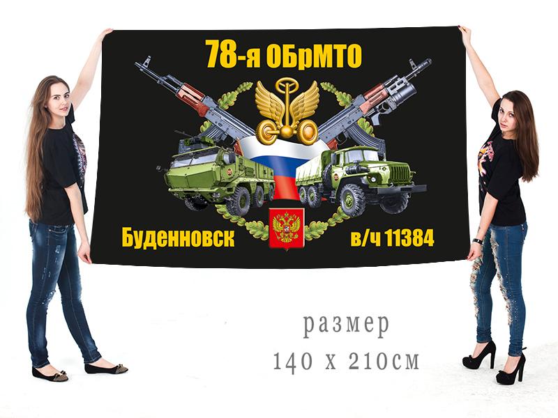 205 отдельная мотострелковая казачья бригада