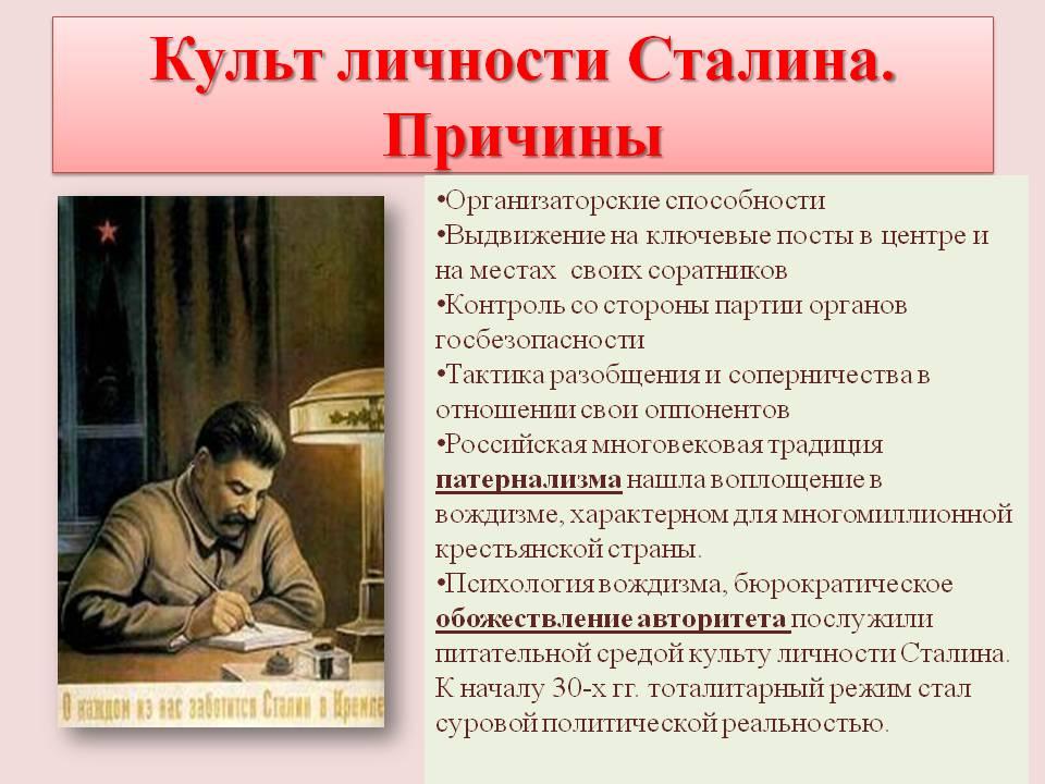 критика культа личности сталина