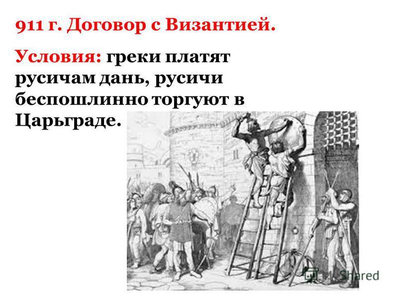 заключение первого письменного договора руси с византией