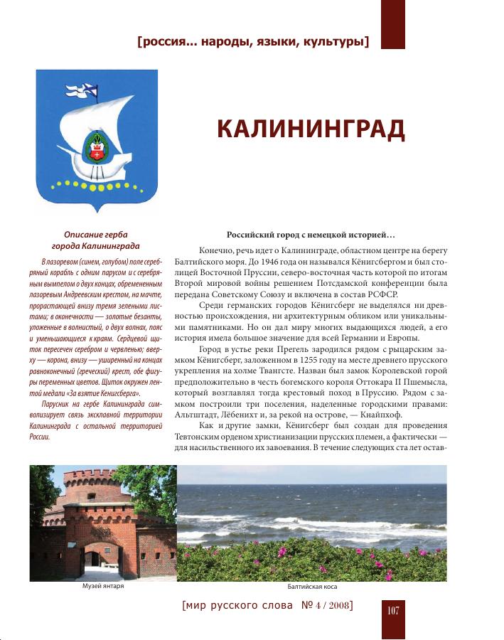 как калининград стал частью россии кратко