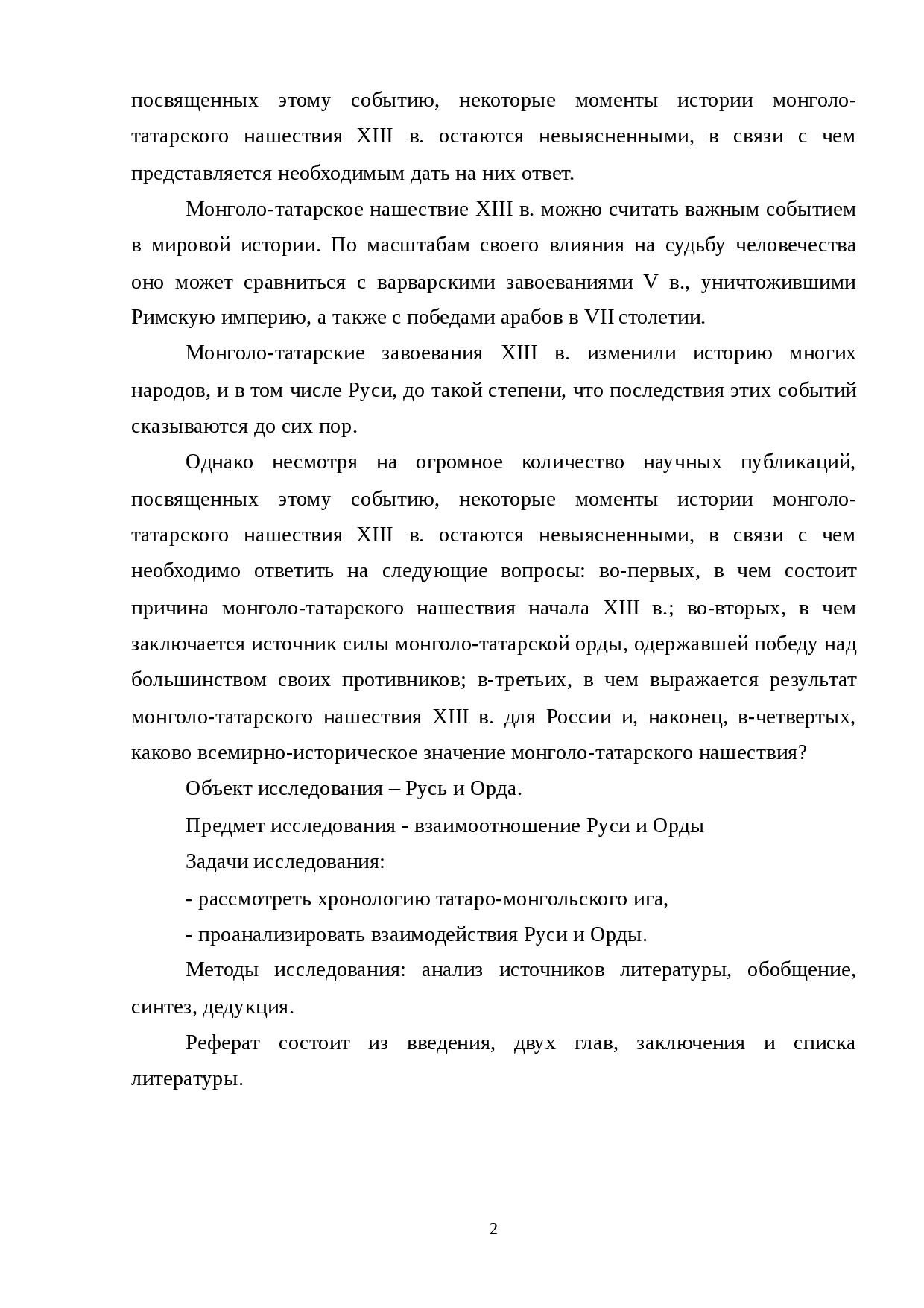 влияние татаро монгольского ига на русь