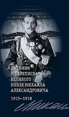 брат николая 2 михаил