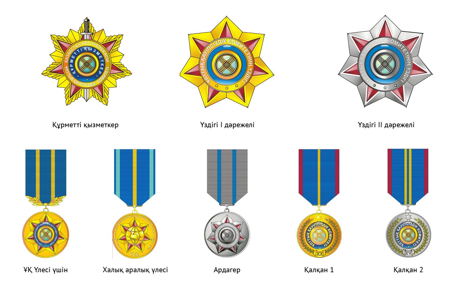 кгб казахстана