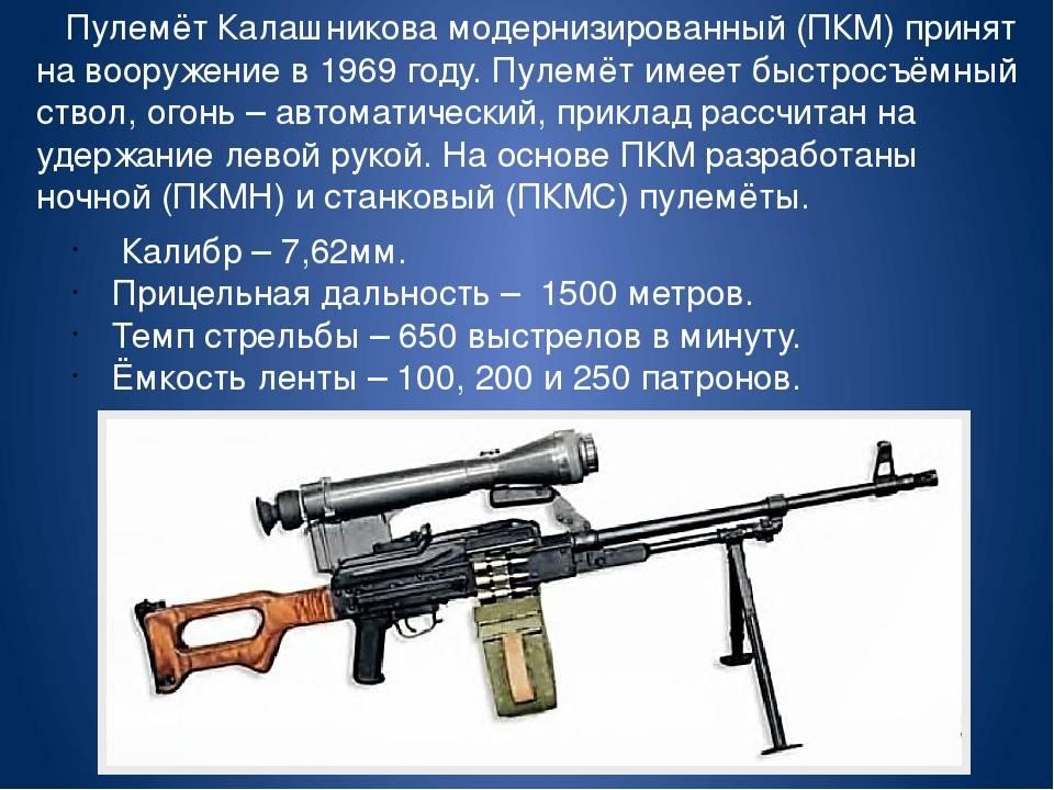 танковый пулемет